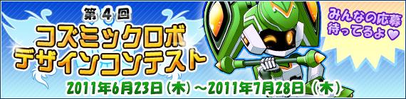 第4回 コズミックロボデザインコンテスト開催!!