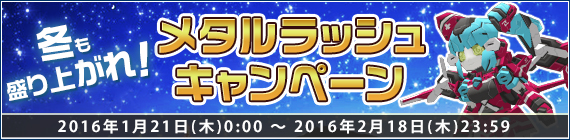 21/01/2016 updates 160121_rushcampaign1