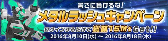 10/08/2016 updates 160810_metalcp
