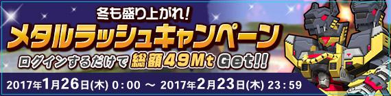 26/01/2017 updates 170126_metalcp