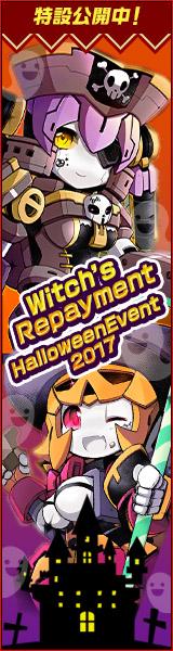Witch's Repayment-HalloweenEvent2017- 特設公開中!