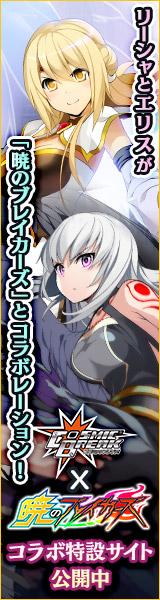 「コズミックブレイク」x「暁のブレイカーズ」コラボレーション!特設公開中!