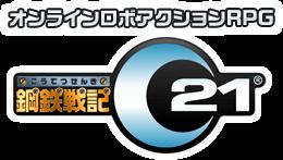 オンラインロボアクションRPG「鋼鉄戦記C21」