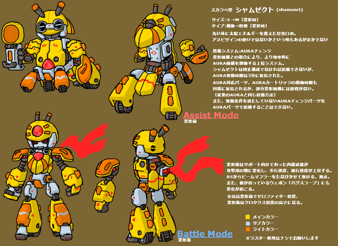 5th cosmic robo design contest results Img.php?filename=tc_1098707_1_1368361340