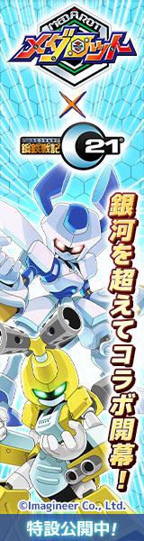 メダロット ✕ 鋼鉄戦記C21 銀河を超えてコラボ開幕!ロボトルファイト!!!特設公開!