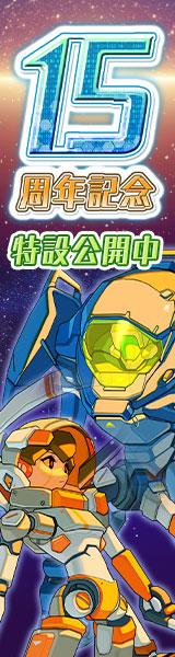「鋼鉄戦記C21」15周年記念イベント開催!!