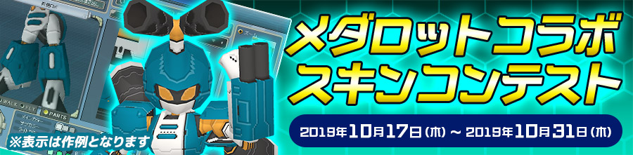 (Updated)C21 X Medabots collab Cts03_bnr01